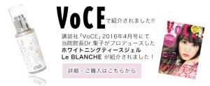 Le Blanche ホワイトニングティースジェル