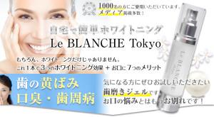 自宅で簡単ホワイトニング|Le Blanche