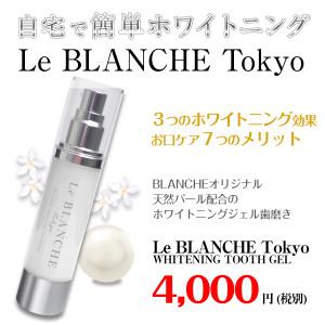 Le BLANCHE Tokyo|ホワイトニング歯磨きジェル