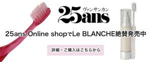 ホワイトニングジェル|LeBLANCHE