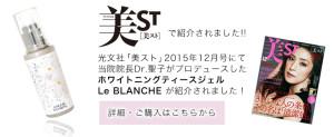 Le Blanche|ホワイトニングティースジェル